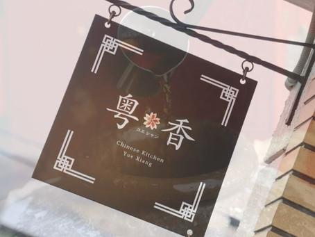神戸市東灘区摂津本山のチャイニーズキッチン粤香!