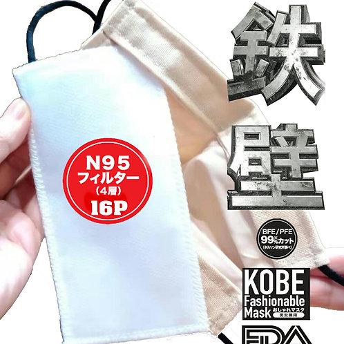 医療用N95高機能マスク用フィルター16枚 入【鉄壁】【FDA認証品】