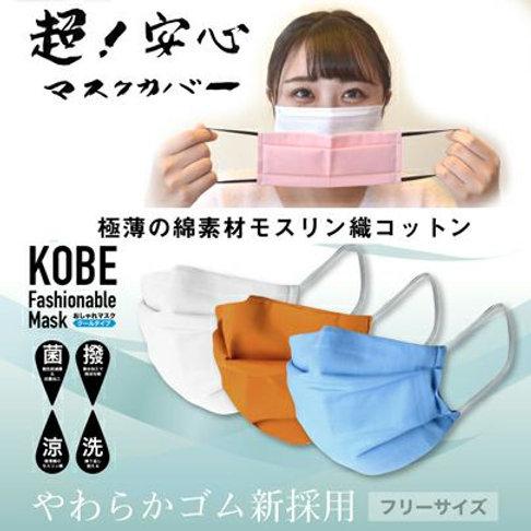極薄の綿素材モスリン織マスク