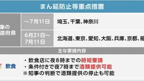 【168飲茶 六本木店】お店からの大切なお知らせ
