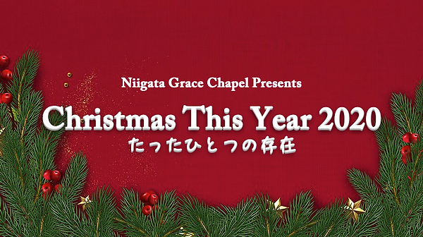 Christmas This Year 2020.png