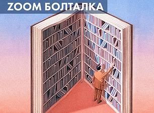 zoom_болталка2.png