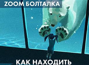 zoom_болталка3.png