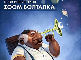 zoom_болталка1.png