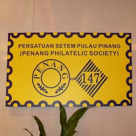 Persatuan Setem Pulau Pinang