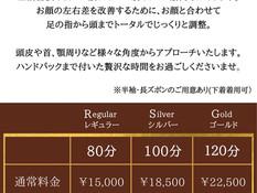 【50日以内】の料金追加☆