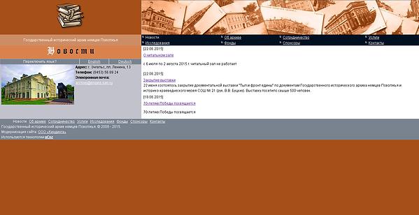 Главная страница engels-archive.ru