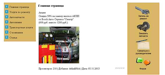 Главная страница itc-spektr.ru до выполнения работ