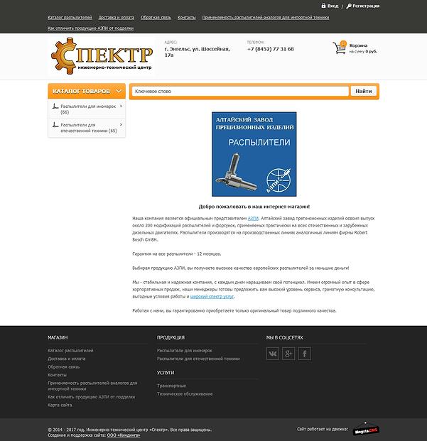 Главная страница shop.itc-spektr.ru