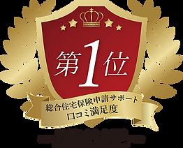 3.総合住宅保険申請サポート-口コミ満足度.png