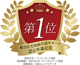 1.総合住宅保険申請サポート-認定率満足度.png