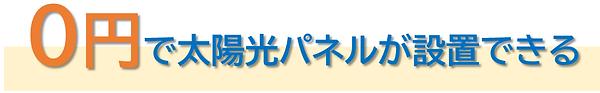 0円で.png