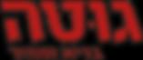 לוגו גוה רקע שקוף.png
