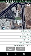 أرض للبيع في اربد مساحتها دونم موقع استراتيجي تصنيف تجاري