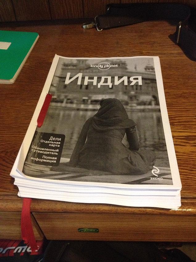 путеводитель по индии lonely planet скачать на русском