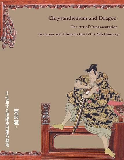 菊與龍:十七至十九世紀中日東方藝術