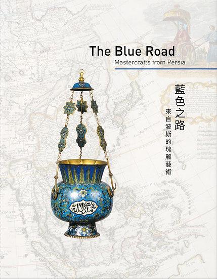 藍色之路:來自波斯的瑰麗藝術