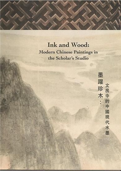 墨躍珍木:文房中的中國現代水墨