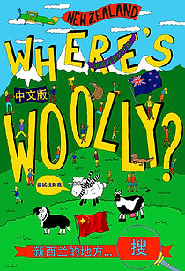 Where's Woolly? Chinese Edition
