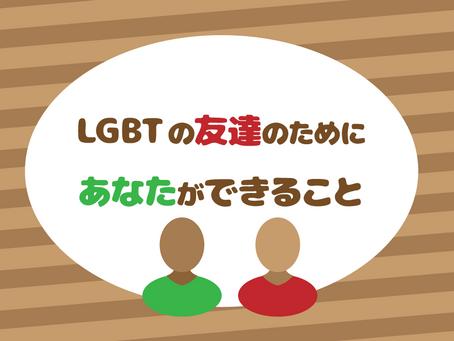 LGBTの友達のためにあなたができること
