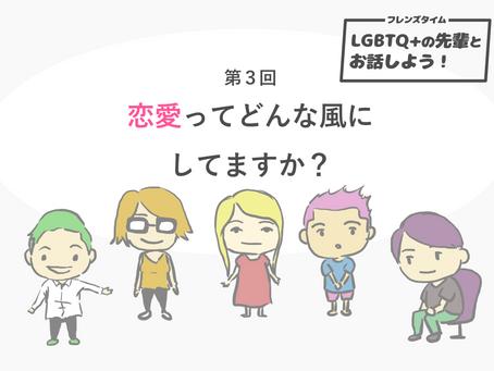 恋愛ってどんな風にしてますか?『LGBT先輩トーク』③