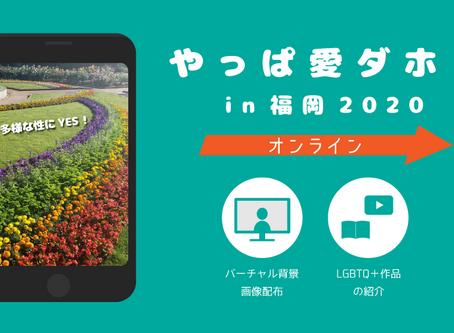 【おすすめLGBTQ+作品】みんなのカラフルセレクション【やっぱ愛ダホ!in福岡2020特別企画】