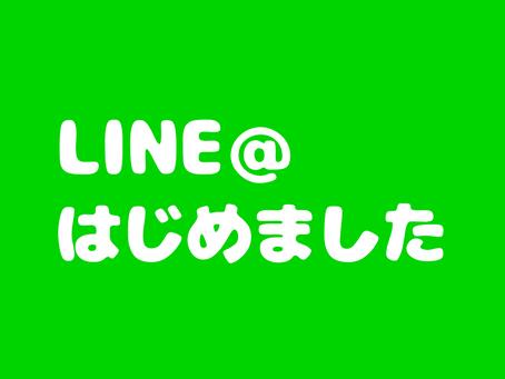 【お知らせ】LINE@はじめました