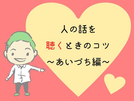⼈の話を聴くときのコツ〜あいづち編〜