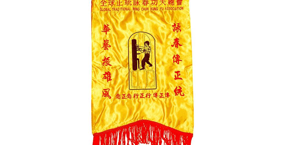 Wing Chun Banner