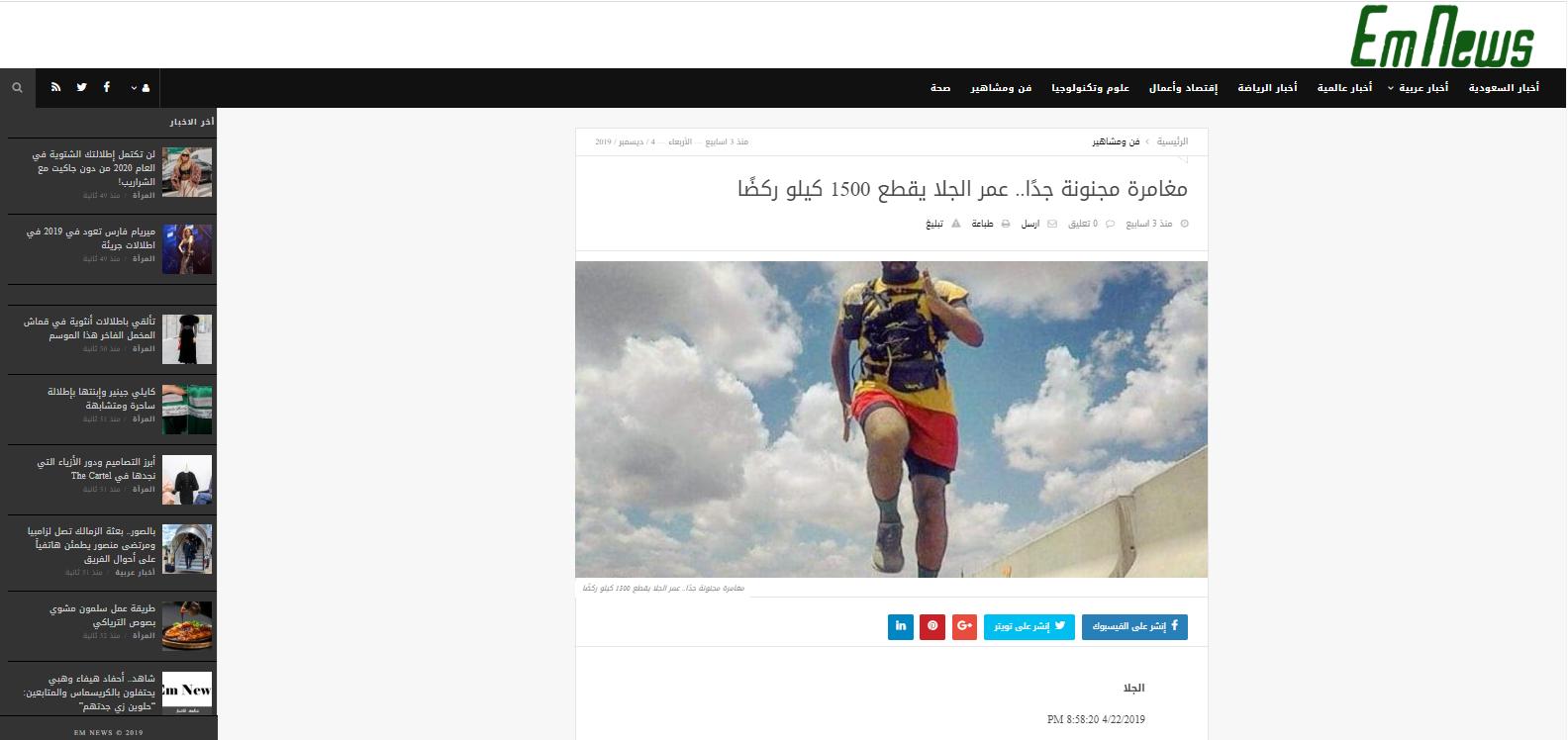 Em News