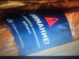 «Оплот» проверил омский хлеб - 90% содержит «опасный» состав