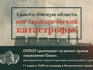 «Оплот» приглашает активистов на митинг против хранения в Омской области ядовитых отходов