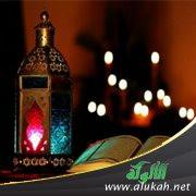 خطبة رمضان
