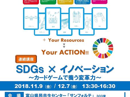 【終了】連続講座「SDGs×イノベーション~カードゲームで養う変革力~」