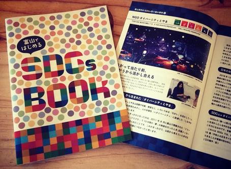 小冊子「富山ではじめるSDGsBook」作成しました!