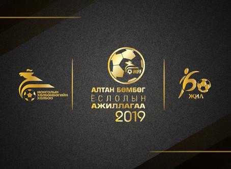 2019 Golden Ball Awards Winners Announced