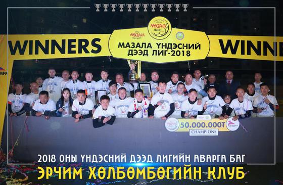 Erchim Wins 4th Consecutive Title, League Award Winners Named