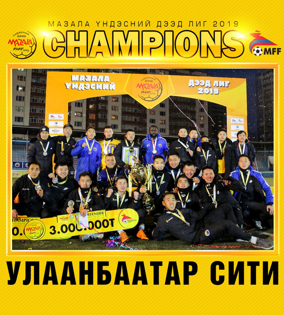 Ulaanbaatar City Win 2019 Premier League, End Erchim's Dominance