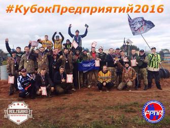 Кубок предприятий 2016