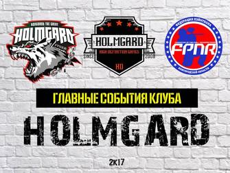 Главные события клуба HOLMGARD 2К17