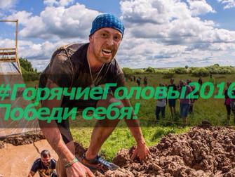 """""""Горячие головы 2016"""" - экстремальный фестиваль активного отдыха"""