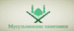 Мусульманские памятники в Самаре