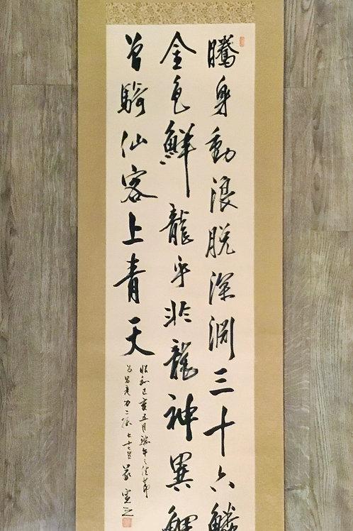 ChineseHANGING SCROLL #1717