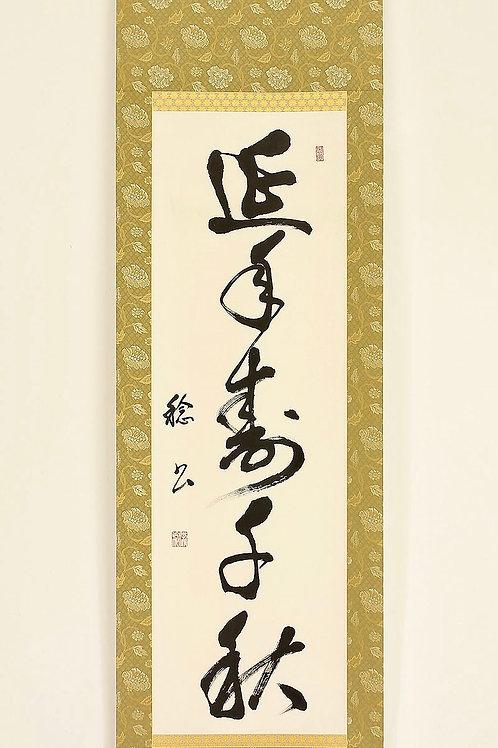 "Chinese Hanging Scroll ""延年寿千秋 Ennennoju Senshunari""#1733"