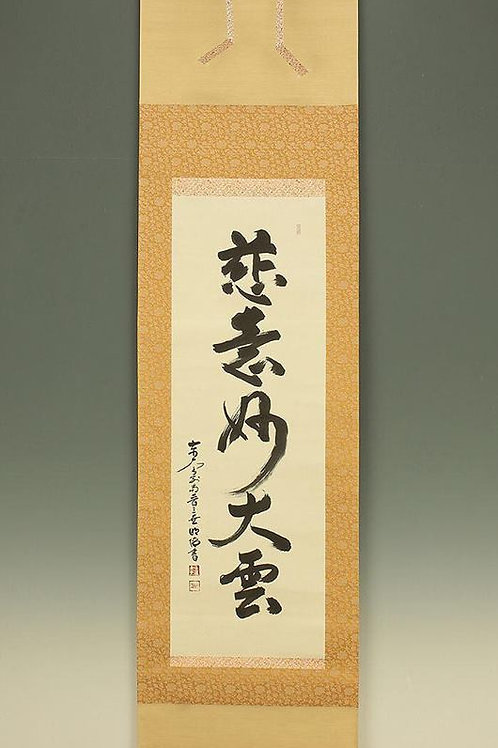 "JAPANESE HANGING SCROLL : Todai-ji SEGAWA MYOSHUN ""慈意妙大雲 Jiimyodaiun""#1729"