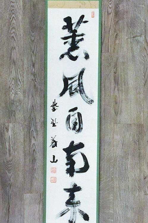 "JAPANESE HANGING SCROLL ""Shochikubai""#1715"