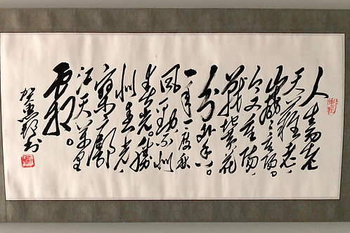 Chinese scroll by Mao Zedong (1893-1976) #1721