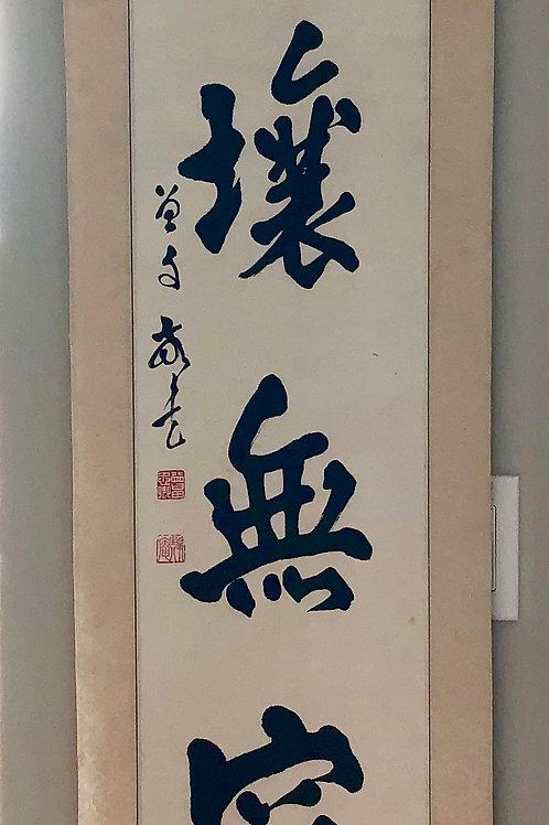 """Tenyo Mukyu"" - ""as eternal as sky and earth"" #1721"
