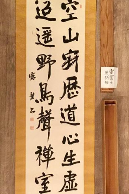 Chinese HANGING SCROLL #1718
