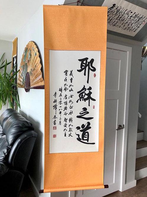 "Yeshua-Do (""Jesus is the Way"") Original/real calligraphy w/ Motto #1728"
